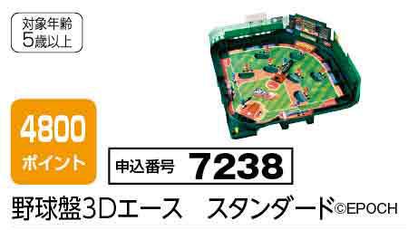 野球盤3Dエース モンスターコントロール【送料無 …